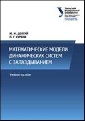 Математические модели динамических систем с запаздыванием: учебное пособие