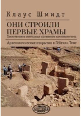 Они строили первые храмы. Таинственное святилище охотников каменного века. Археологические открытия в Гёбекли Тепе