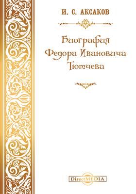 Биография Федора Ивановича Тютчева: публицистика