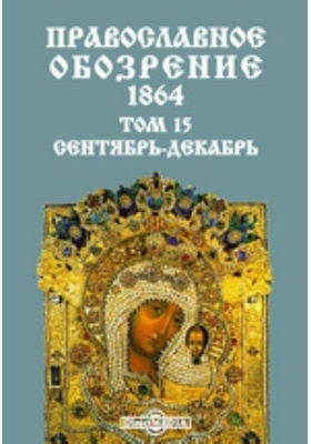 Православное обозрение. 1864. Т. 15, Сентябрь-декабрь