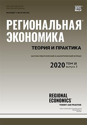 Региональная экономика : теория и практика: журнал. 2020. Том 18, выпуск 5