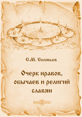 Очерк нравов, обычаев и религий славян