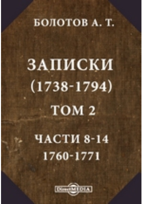Записки. (1738-1794). Т. 2, Ч. 8-14. 1760-1771