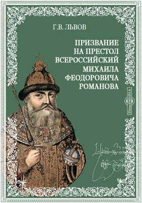 Призвание на престол всероссийский Михаила Феодоровича Романова