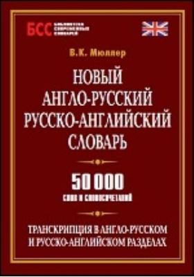 Новый англо-русский, русско-английский словарь : 50 000 слов