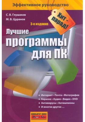 Лучшие программы для ПК = 3-е издание, дополненное и переработанное
