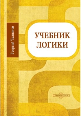 Учебник логики: учебник