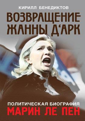 Возвращение Жанны д'Арк : политическая биография Марин Ле Пен