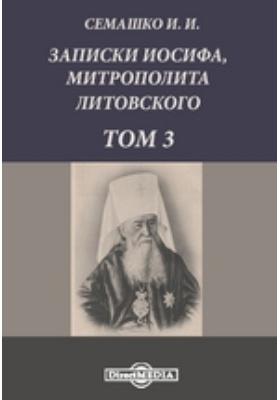 Записки Иосифа, митрополита Литовского. Т. 3