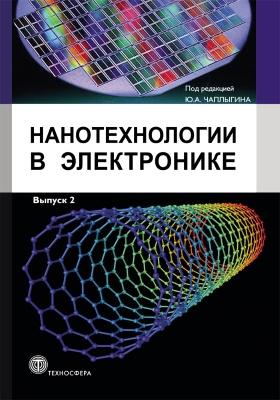 Нанотехнологии в электронике