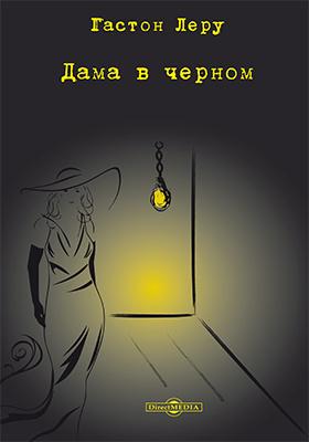 Дама в черном: художественная литература