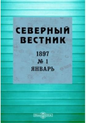 Северный вестник: журнал. 1897. № 1, Январь