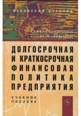 Долгосрочная и краткосрочная финансовая политика предприятия : Учебное пособие. 2-е издание