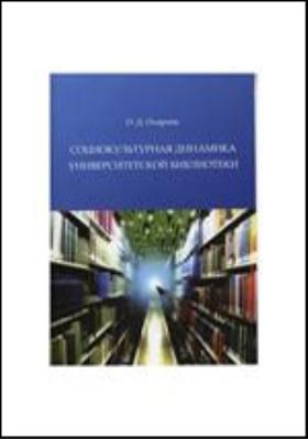 Социокультурная динамика университетской библиотеки: монография