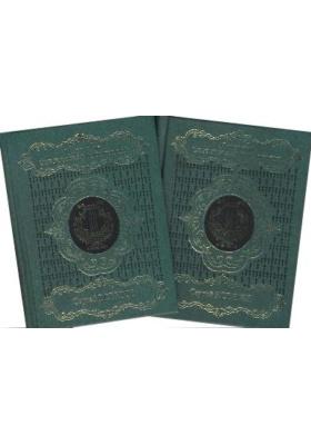 Избранное : В 2-х томах