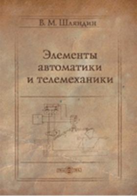 Элементы автоматики и телемеханики: учебник