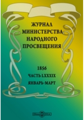 Журнал Министерства Народного Просвещения: журнал. 1856. Январь-март, Ч. 89