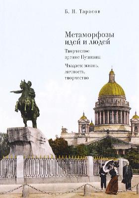 Избранные труды : в 4 т. Т. 1. Метаморфозы идей и людей: Творческое зрение Пушкина. Чаадаев: жизнь, личность, творчество
