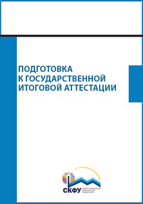 Подготовка к Государственной итоговой аттестации: учебно-методическое пособие