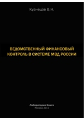 Ведомственный финансовый контроль в системе МВД России