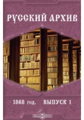 Русский архив: журнал. 1868. Вып. 1