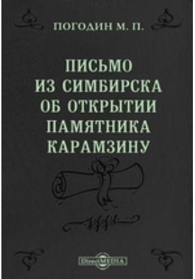 Письмо из Симбирска об открытии памятника Карамзину