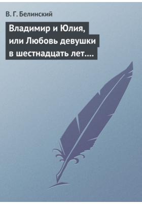 Владимир и Юлия, или Любовь девушки в шестнадцать лет. Роман. Сочинение Федора К.ср.на