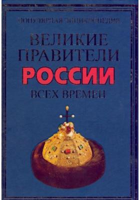 Великие правители России всех времен : Великие князья, цари, императоры, генсеки, президенты
