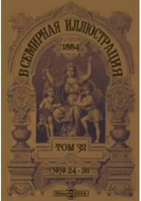 Всемирная иллюстрация: журнал. 1884. Т. 32, №№ 24-26