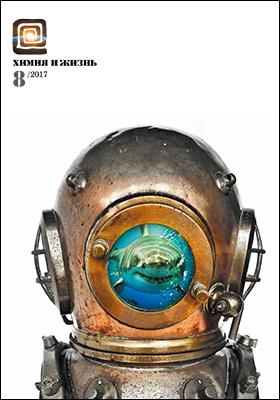 Химия и жизнь - XXI век: ежемесячный научно-популярный журнал. 2017. № 8