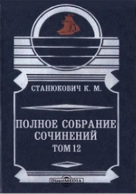 Полное собрание сочинений: художественная литература. Т. 12