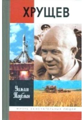 Хрущев = Khrushchev: The Man and His Era