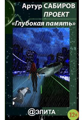 Проект «Глубокая память»: сборник фантастики