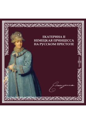 ЕКАТЕРИНА II: немецкая принцесса на русском престоле