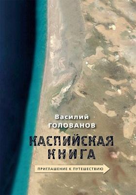 Каспийская книга : приглашение к путешествию