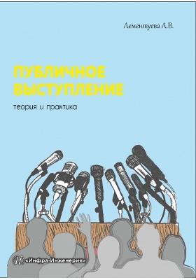 Публичное выступление : теория и практика