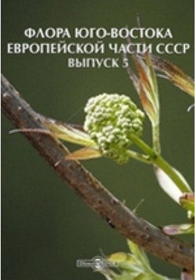 Флора Юго-Востока Европейской части СССР