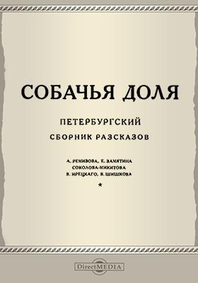 Собачья доля. Петербургский сборник рассказов: художественная литература