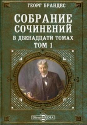 Собрание сочинений в двенадцати томах. Т. 1