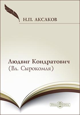 Людвиг Кондратович (Вл. Сырокомля)