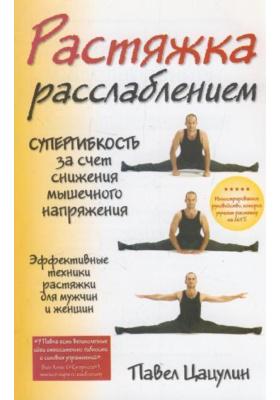 Растяжка расслаблением = Relax Into Stretch : 2-е издание