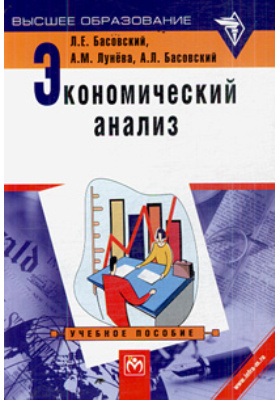 Экономический анализ (Комплексный экономический анализ хозяйственной деятельности) : Учебное пособие