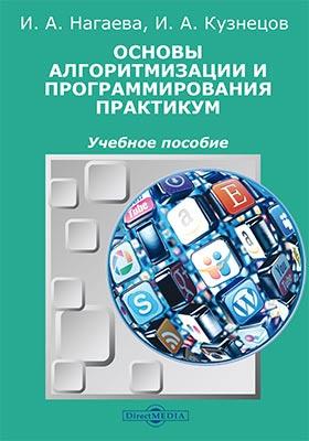 Основы алгоритмизации и программирования : практикум: учебное пособие