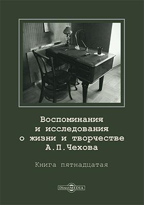 Воспоминания и исследования о жизни и творчестве А. П. Чехова. Кн. 15