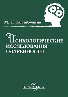 Психологические исследования одаренности : сборник статей: сборник научных трудов