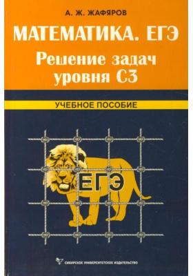 Математика. ЕГЭ. Решение задач уровня С3 : Учебное пособие. Издание второе, стереотипное