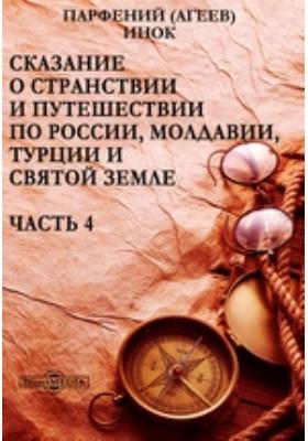 Сказание о странствии и путешествии по России, Молдавии, Турции и Святой Земле. В 4-х частях, Ч. 4