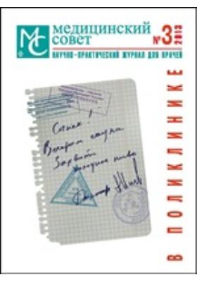 Медицинский совет: журнал. 2013. № 3. В поликлинике