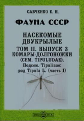 Фауна СССР. Насекомые двукрылые. Комары-долгоножки (сем. Tipuludae). Подсем. Tipulinae: род Tipula L. (часть 1). Т. II, Вып. 3