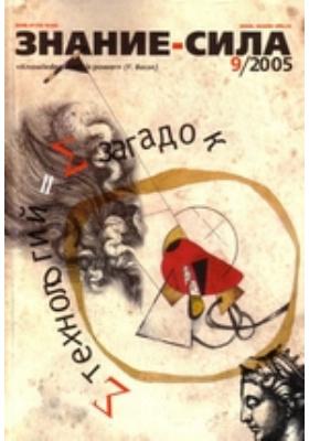 Знание-сила. 2005. № 9
